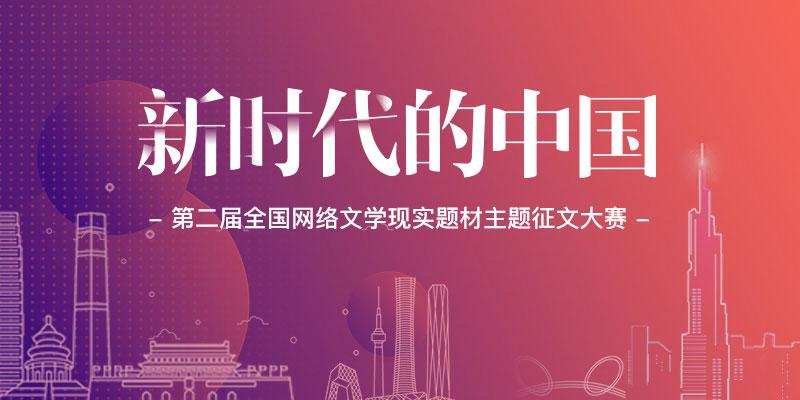 """""""新时代的中国""""第二届全国网络文学现实题材主题征文大赛启动"""