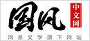國風中文網