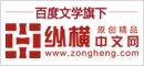縱橫中文網